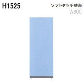 UCHIDA (内田洋行・ウチダ) E3パネルシステム 標準パネル ソフトタッチ塗装 H1525×W600×D40ミリ E3-パネル1506 5-511-370□ 【送料無料】
