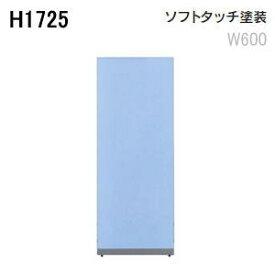 UCHIDA (内田洋行・ウチダ) E3パネルシステム 標準パネル ソフトタッチ塗装 H1725×W450×D40ミリ E3-パネル1745 5-511-410□ 【送料無料】