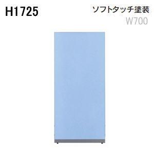 UCHIDA (内田洋行・ウチダ) E3パネルシステム 標準パネル ソフトタッチ塗装 H1725×W700×D40ミリ E3-パネル1707 5-511-420□ 【送料無料】
