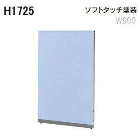 UCHIDA (内田洋行・ウチダ) E3パネルシステム 標準パネル ソフトタッチ塗装 H1725×W900×D40ミリ E3-パネル1709 5-511-430□ 【送料無料】