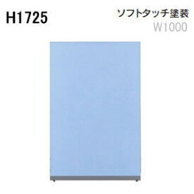 UCHIDA (内田洋行・ウチダ) E3パネルシステム 標準パネル ソフトタッチ塗装 H1725×W1000×D40ミリ E3-パネル1710 5-511-440□ 【送料無料】