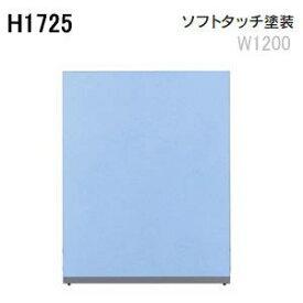 UCHIDA (内田洋行・ウチダ) E3パネルシステム 標準パネル ソフトタッチ塗装 H1725×W1200×D40ミリ E3-パネル1712 5-511-450□ 【送料無料】