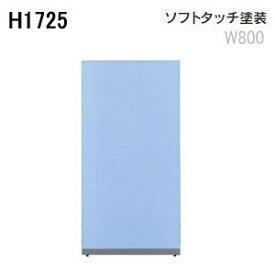UCHIDA (内田洋行・ウチダ) E3パネルシステム 標準パネル ソフトタッチ塗装 H1725×W800×D40ミリ E3-パネル1708 5-511-460□ 【送料無料】