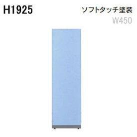 UCHIDA (内田洋行・ウチダ) E3パネルシステム 標準パネル ソフトタッチ塗装 H1925×W450×D40ミリ E3-パネル1945 5-511-510□ 【送料無料】
