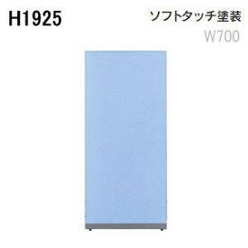 UCHIDA (内田洋行・ウチダ) E3パネルシステム 標準パネル ソフトタッチ塗装 H1925×W700×D40ミリ E3-パネル1907 5-511-520□ 【送料無料】
