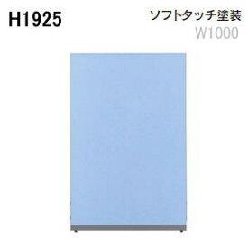 UCHIDA (内田洋行・ウチダ) E3パネルシステム 標準パネル ソフトタッチ塗装 H1925×W1000×D40ミリ E3-パネル1910 5-511-540□ 【送料無料】
