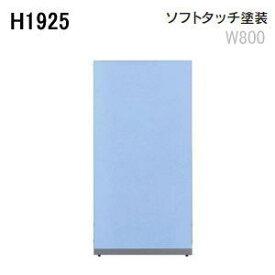 UCHIDA (内田洋行・ウチダ) E3パネルシステム 標準パネル ソフトタッチ塗装 H1925×W800×D40ミリ E3-パネル1908 5-511-560□ 【送料無料】