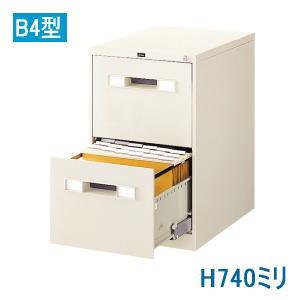 UCHIDA (内田洋行・ウチダ) ファイルマスターB4型 ファイリングキャビネット・書庫 B4・2段H740 W456×D620×H740ミリ 1-307-4812 【送料無料】