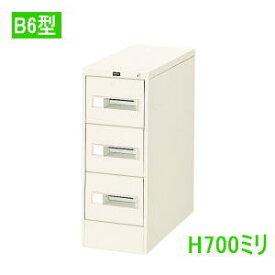 UCHIDA (内田洋行・ウチダ) カードマスターB6型・ファイリングキャビネット B6-1列3段 W275×D620×H700ミリ 1-323-7813 【送料無料】