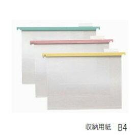 UCHIDA (内田洋行) ハンギングフォルダー・ハンガーフォルダー B4用紙対応 HFC-B4 50冊組 1-440-072□ 【送料無料】
