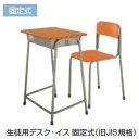 コクヨ (KOKUYO) 生徒用デスク・イスセット (旧JIS固定式 学校机・学習机・学校用机) SSD-□F2N+SCH-□F2N 【返品…