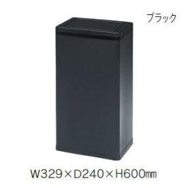 UCHIDA (内田洋行・ウチダ) ダストボックス(ごみ箱・ゴミ箱)RSLシリーズ RSL-21N型 ブラック色W329×D240×H600ミリ 6-983-4231 【送料無料】