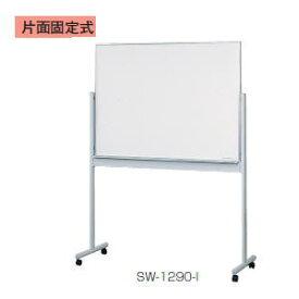 日本製 片面固定式脚付きホワイトボード (スチールホワイトボード) 3×4型 W1281×D532×H1709ミリ SW-1290-I 【送料無料】