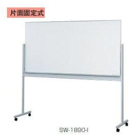 日本製 片面固定式脚付きホワイトボード (スチールホワイトボード) 3×6型 W1879×D532×H1709ミリ SW-1890-I 【送料無料】