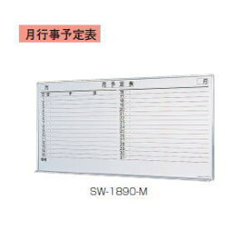 日本製 壁掛けホワイトボード(月予定) (スチールホワイトボード) 3×6型 W1794×H899ミリ SW-1890-M 【送料無料】