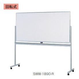 日本製( 両面回転式脚付きホワイトボード (スチールホワイトボード) 3×6型 W1879×D532×H1743ミリ SWW-1890-R 【送料無料】
