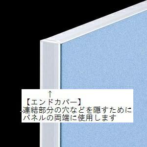 UCHIDA (内田洋行・ウチダ) E3パネルシステムオプション エンドカバー H1725用 5-511-6340