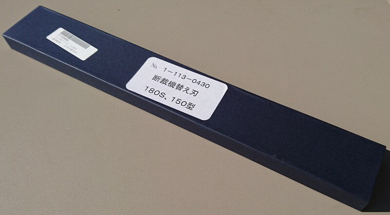 UCHIDA(内田洋行・ウチダ) 断裁機180-S型・150型専用オプション 替刃 1-113-0430 【送料無料】
