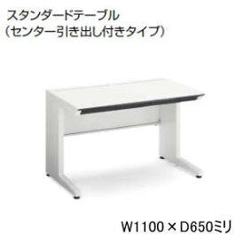 コクヨ (KOKUYO) iSデスクシステム スタンダードテーブル センター引出し付きタイプ W1100×D650×H720ミリ SD-ISN1165CLS□N 【送料無料】