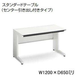 コクヨ (KOKUYO) iSデスクシステム スタンダードテーブル センター引出し付きタイプ W1200×D650×H720ミリ SD-ISN1265CLS□N 【送料無料】