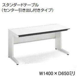 コクヨ (KOKUYO) iSデスクシステム スタンダードテーブル センター引出し付きタイプ W1400×D650×H720ミリ SD-ISN1465CLS□N 【送料無料】