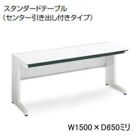 コクヨ (KOKUYO) iSデスクシステム スタンダードテーブル センター引出し付きタイプ W1500×D650×H720ミリ SD-ISN1565CLS□N 【送料無料】
