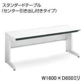 コクヨ (KOKUYO) iSデスクシステム スタンダードテーブル センター引出し付きタイプ W1600×D650×H720ミリ SD-ISN1665CLS□N 【送料無料】