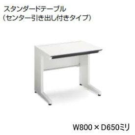 コクヨ (KOKUYO) iSデスクシステム スタンダードテーブル センター引出し付きタイプ W800×D650×H720ミリ SD-ISN865CLS□N 【送料無料】
