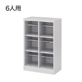 ITOKI(イトーキ) シューズボックスDS 6人用 オープンタイプ W608×D381×H959ミリ HDS-6923AT-WE【送料無料】
