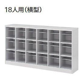 ITOKI(イトーキ) シューズボックスDS 18人用(横型) オープンタイプ W1776×D381×H959ミリ HDS-8963AT-WE【送料無料】