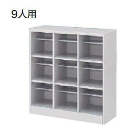 ITOKI(イトーキ) シューズボックスDS 9人用 オープンタイプ W900×D381×H959ミリ HDS-9933AT-WE【送料無料】