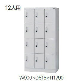ITOKI(イトーキ) 多人数ロッカー SL型12人用 シリンダー錠タイプ W900×D515×H1790ミリ HDT-6334SL-WE【送料無料】