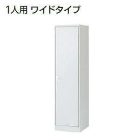 ITOKI(イトーキ) WN型ロッカー 1人用ワイドタイプ シリンダー錠 W455×D515×H1790ミリ HDWN-4511S-□【送料無料】