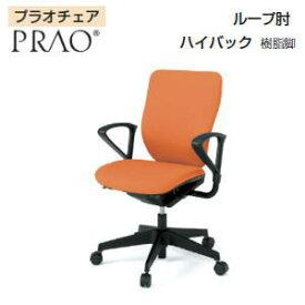 イトーキ (ITOKI) プラオチェア (PRAO) ハイバック ループ肘付 樹脂脚タイプ KE-236GS-T1□ 【送料無料】