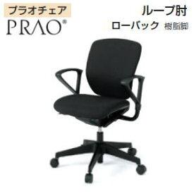 イトーキ (ITOKI) プラオチェア (PRAO) ローバック ループ肘付 樹脂脚タイプ KE-246GS-T1□ 【送料無料】