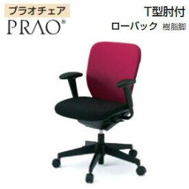 イトーキ (ITOKI) プラオチェア (PRAO) ローバック T型肘付き 樹脂脚タイプ KE-248GS-T1□ 【送料無料】