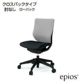 イトーキ(ITOKI) エピオスチェア(epios) クロスバックタイプ ローバック 肘なし KE-420GB-△□【送料無料】