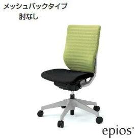 イトーキ (ITOKI) エピオス(epios)チェア メッシュバックタイプ ハイバック 肘なし KE-450JF-△□【送料無料】