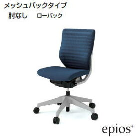 イトーキ(ITOKI) エピオス(epios)チェア メッシュバックタイプ ローバック 肘なし KE-460JF-△□ 【送料無料】