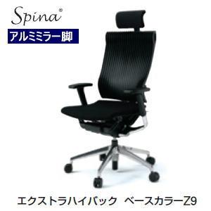 【即納商品】 ITOKI (イトーキ)Spina(スピーナ チェア) エクストラハイバック アジャスタブル肘 KE-767GP-Z9T1□【送料無料】