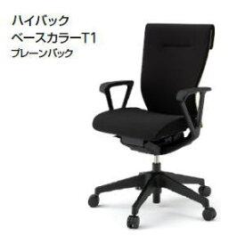 受注生産品 イトーキ (ITOKI) コセールチェア (coser) ハイバック ベースカラーT1:ブラックT 張地:プレーンバック ループ肘 KE-916GS-T1□ 【送料無料】