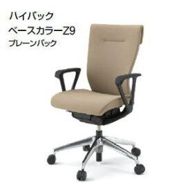 受注生産品 イトーキ (ITOKI) コセールチェア (coser) ハイバック ベースカラーZ9:アルミミラー 張地:プレーンバック ループ肘 KE-916GS-Z9□ 【送料無料】