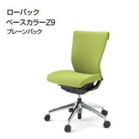 受注生産品 イトーキ (ITOKI) コセールチェア (coser) ローバック ベースカラーZ9:アルミミラー 張地:プレーンバック 肘なし KE-920GS-Z9□ 【送料無料】