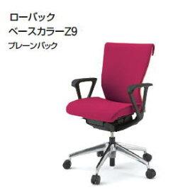 受注生産品 イトーキ (ITOKI) コセールチェア (coser) ローバック ベースカラーZ9:アルミミラー 張地:プレーンバック ループ肘 KE-926GS-Z9□ 【送料無料】