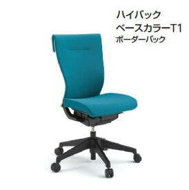受注生産品 イトーキ (ITOKI) コセールチェア (coser) ハイバック ベースカラーT1:ブラックT 張地:ボーダーバック 肘なし KE-950GS-T1□ 【送料無料】