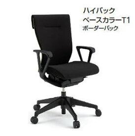 受注生産品 イトーキ (ITOKI) コセールチェア (coser) ハイバック ベースカラーT1:ブラックT 張地:ボーダーバック ループ肘 KE-956GS-T1□ 【送料無料】