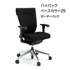 受注生産品 イトーキ (ITOKI) コセールチェア (coser) ハイバック ベースカラーZ9:アルミミラー 張地:ボーダーバック アジャスタブル肘 KE-957GS-Z9□ 【送料無料】