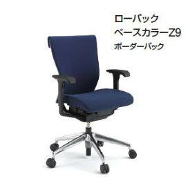 受注生産品 イトーキ (ITOKI) コセールチェア (coser) ローバック ベースカラーZ9:アルミミラー 張地:ボーダーバック アジャスタブル肘 KE-967GS-Z9□ 【送料無料】