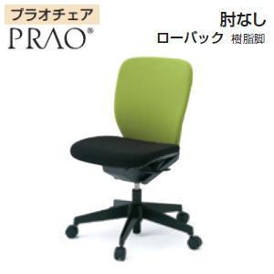 イトーキ (ITOKI) プラオチェア (PRAO) ローバック 肘なし 樹脂脚タイプ KE-240GS-T1□ 【送料無料】