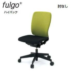 イトーキ (ITOKI) フルゴチェア (fulgo) ハイバック ベースカラーT1:ブラック 肘なし KF-430GB-T1□ 【送料無料】